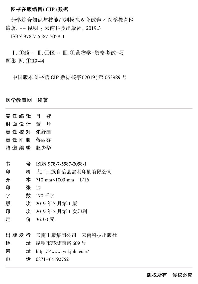 西药综试卷版权页
