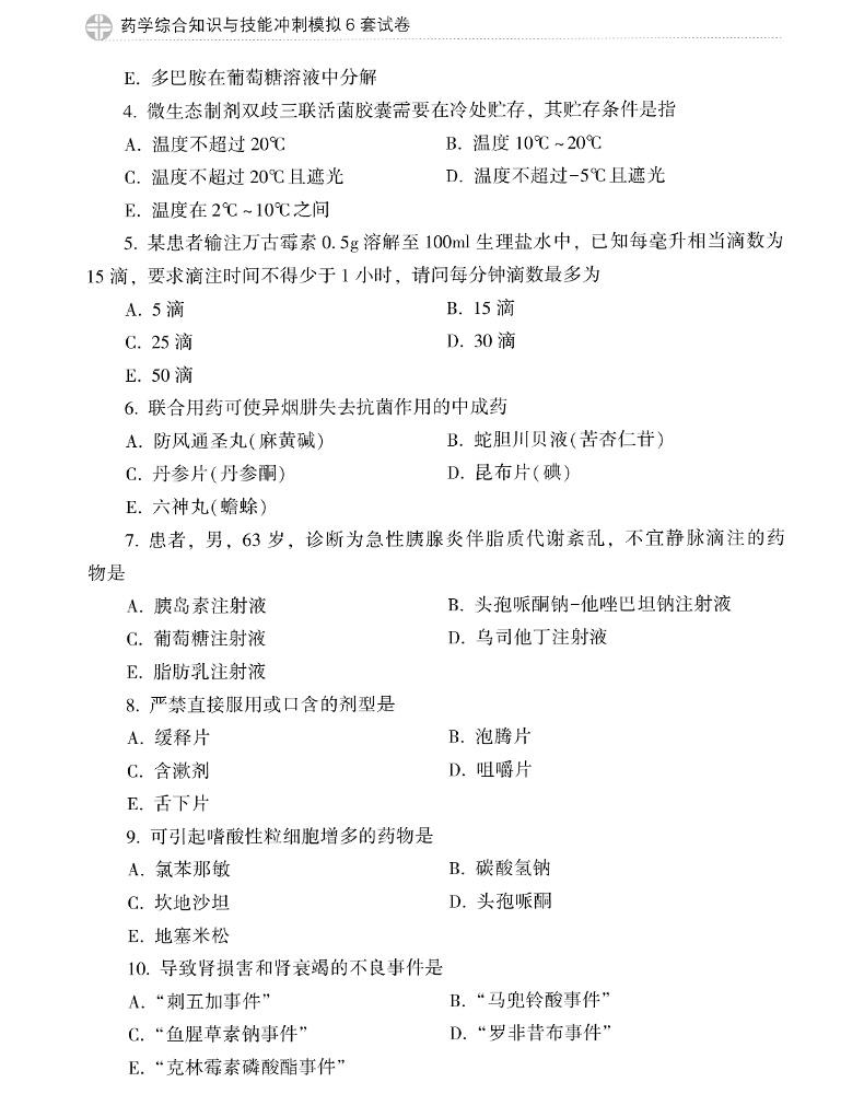 西药综试卷内文2