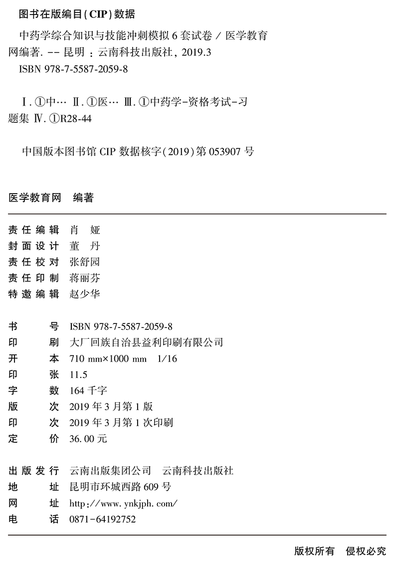 中药综试卷版权页