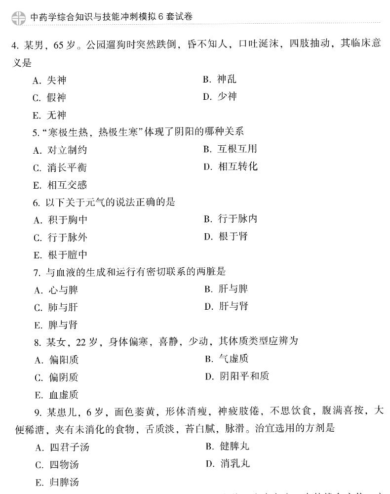 中药综试卷内文2