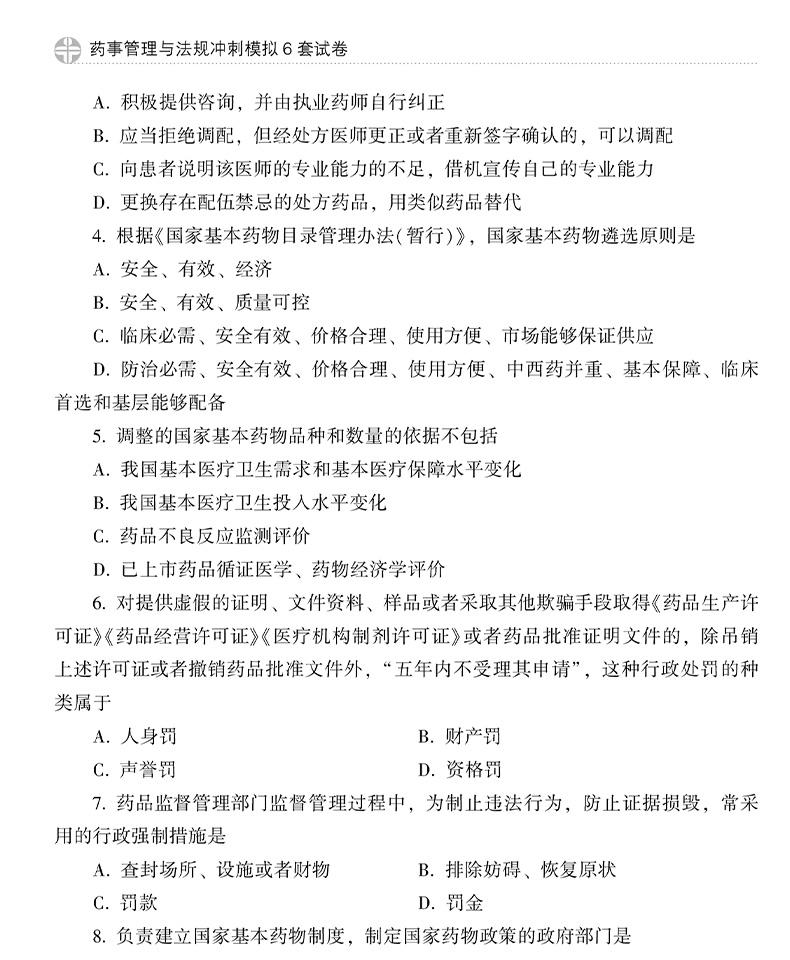 法规试卷内文2