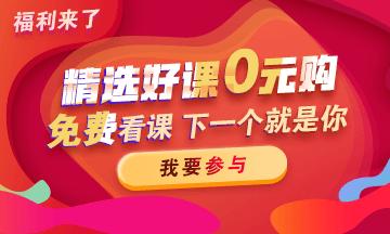 精品课程0元购!