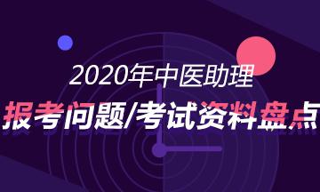 2020年中医助理医师报考常见问题汇总|考试资料!