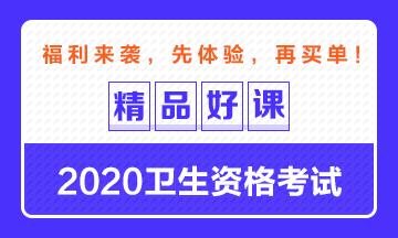 【体 验 课】2020卫生资格考试精品课程 先体验再买单!
