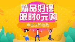 2020内科主治医师考试精品好课0元购!