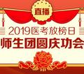 9.24日放榜日师生庆功会