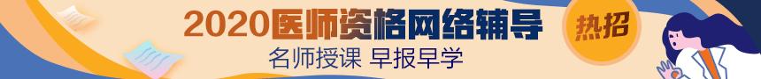 2019年医师资格网络辅导课程热招中!