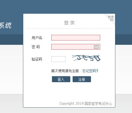江苏省2019年临床执业医师成绩单打印入口