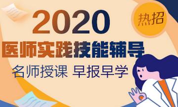 2020年实践技能辅导课程