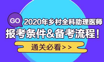 2020年乡村全科助理医师报考政策
