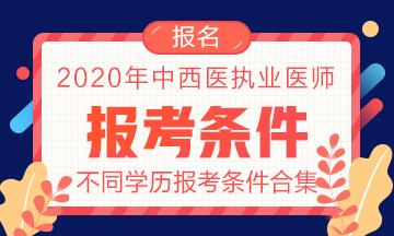 2020年中西医执业医师报考条件合集