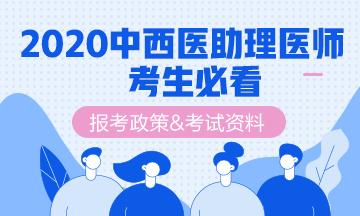 2020年中西医助理医师备考须知