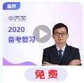 查分后庆功会 2020年备考指导!