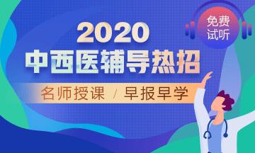 2020年中西医结合执业医师辅导课程上线,早报考早学习!