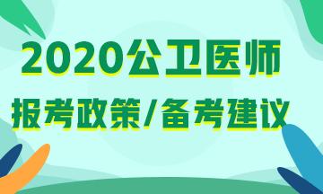 2020公卫执业医师报考政策/备考建议