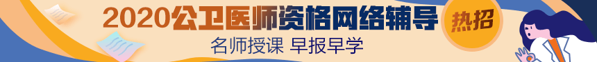 2020公卫执业/助理医师网络辅导