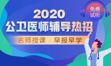 2020年公卫医师网络辅导!