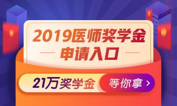 2019医师资格考试奖学金申请入口