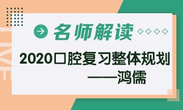 鸿儒:2020口腔整体备考规划名师直播