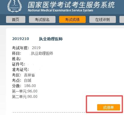 2019年国家中医助理医师考试成绩单领取/打印