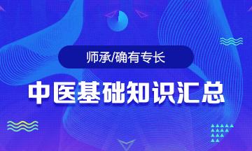 2019年中医师承/确有专长考核中医基础知识