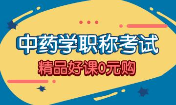 【福利】2020年中药学职称考试精品课0元领!