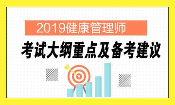 【考试大纲】2019年健康管理师(三级)考试大纲