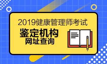 2019年9月份健康管理师考试官方鉴定机构及鉴定范围介绍