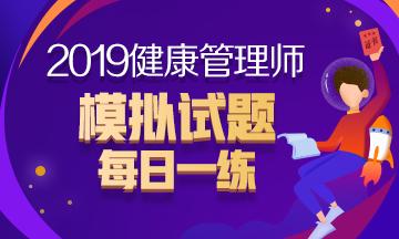 2019年9月份健康管理师新万博manbetx官网登陆官方鉴定机构及鉴定范围介绍