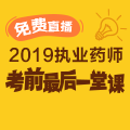 【免费直播】2019年执业药师考前最后一堂课!10.23日钱韵文来助考!