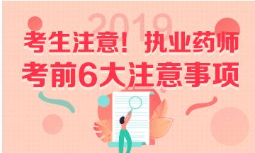 考生注意!2019执业药师考前6大注意事项公布!
