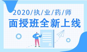 通知!2020年执业药师面授班招生开始啦!
