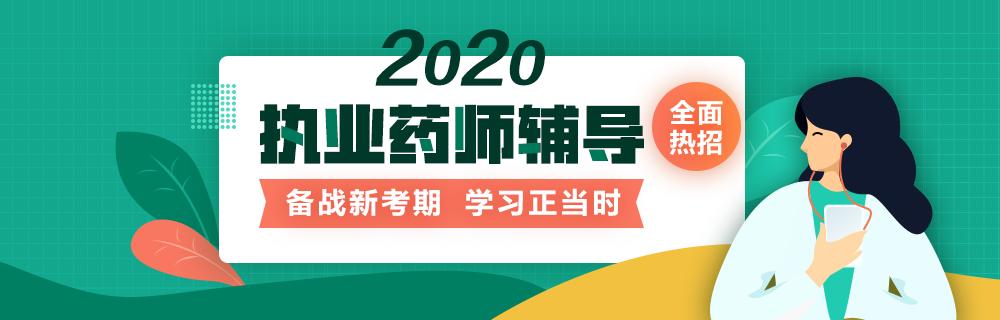2020执业药师辅导!备战新考期,学习正当时!