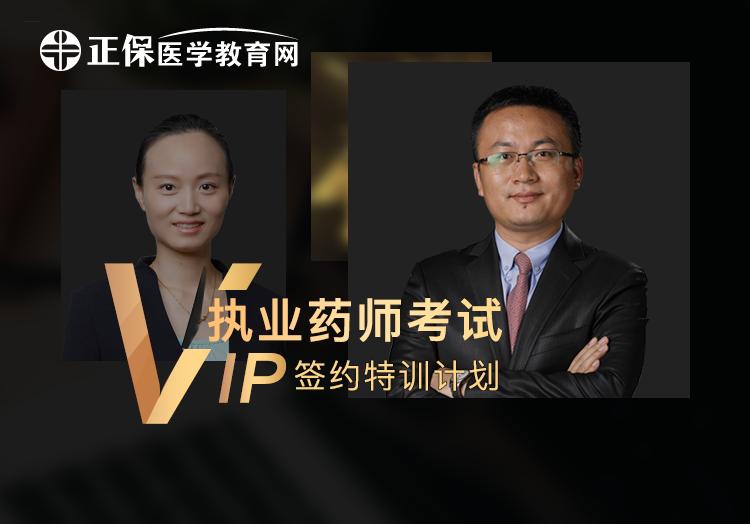 2019年执业药师VIP签约特训计划