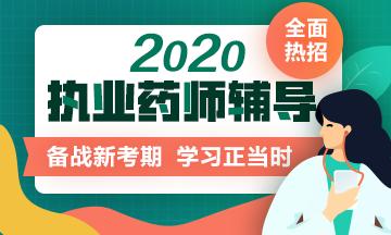 2020执业药师课程预报名开始!