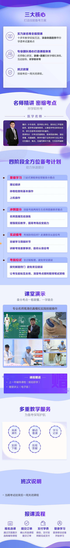 医学教育网临床助理医师技能特色班