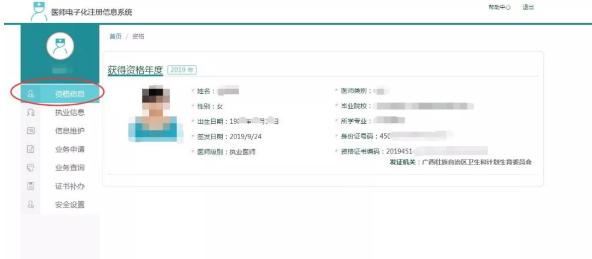 乡村助理医师证书电子化注册