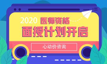 2020医师资格面授