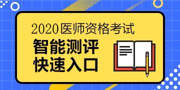 2020年报考条件测评