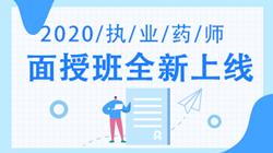 2020年执业药师面授班火热招生
