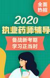 2020年执业药师辅导上线,备考新考期,学习正当时!
