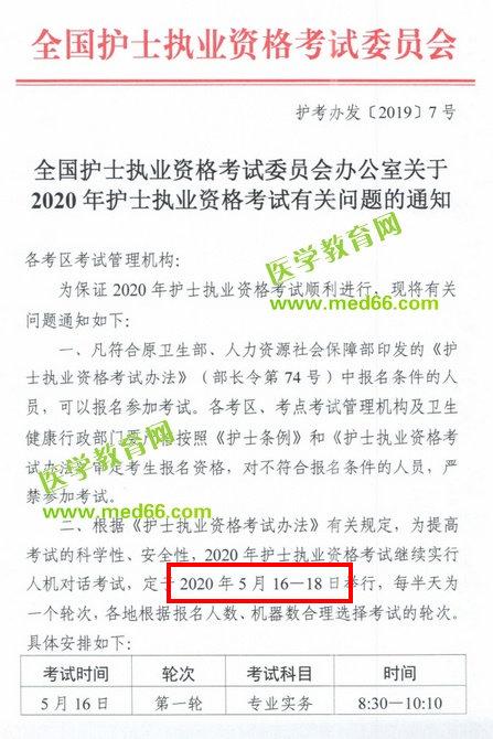 中国卫生人才网:2020年护士资格考试时间确定了!