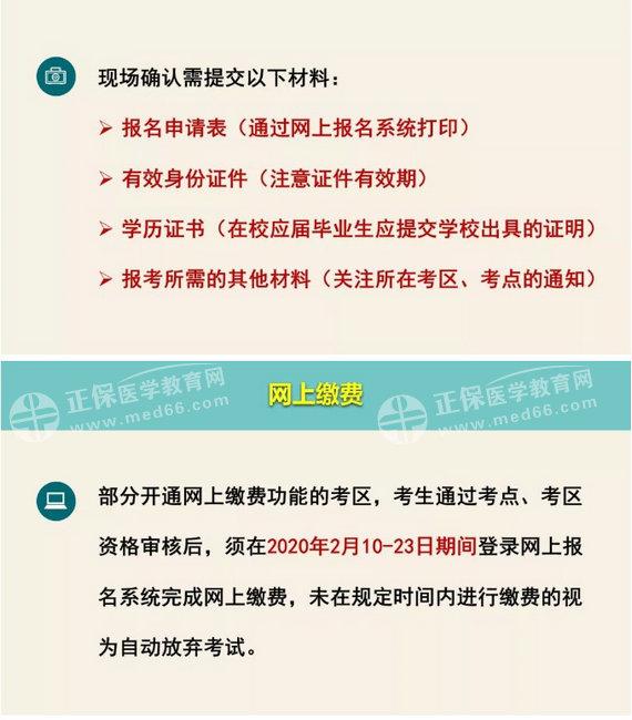 中国卫生人才网2020年护士资格考试报名时间