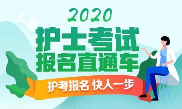 2020年护士资格考试报名入口