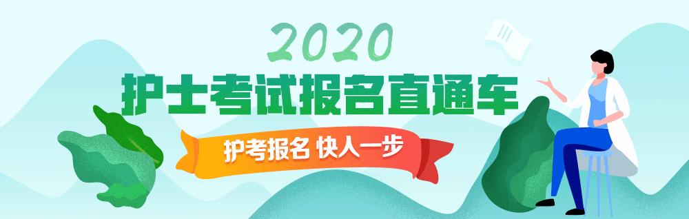 2020年护士资格考试报名指导