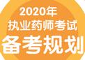 【直播回放】钱老师讲解2020年执业药师备考规划!