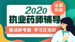 2020年执业药师辅导