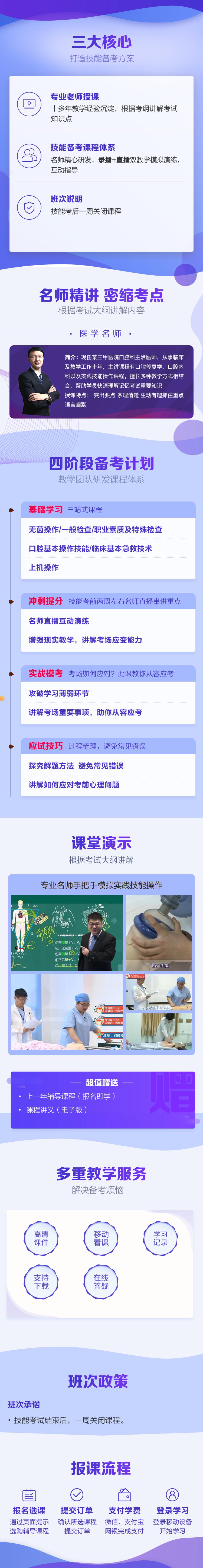 医学教育网口腔执业医师技能特色班