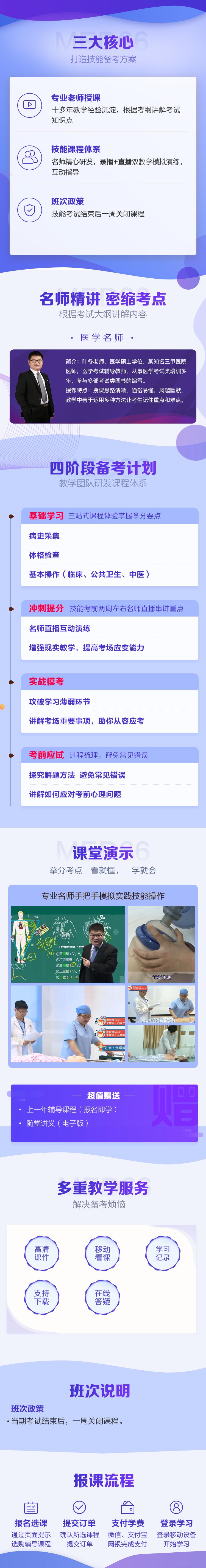 医学教育网乡村全科助理医师技能特色班