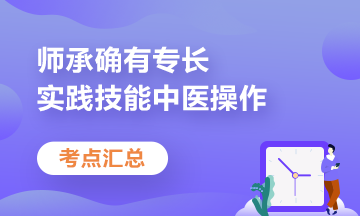 师承/确有专长报凤凰彩票购彩中医操作